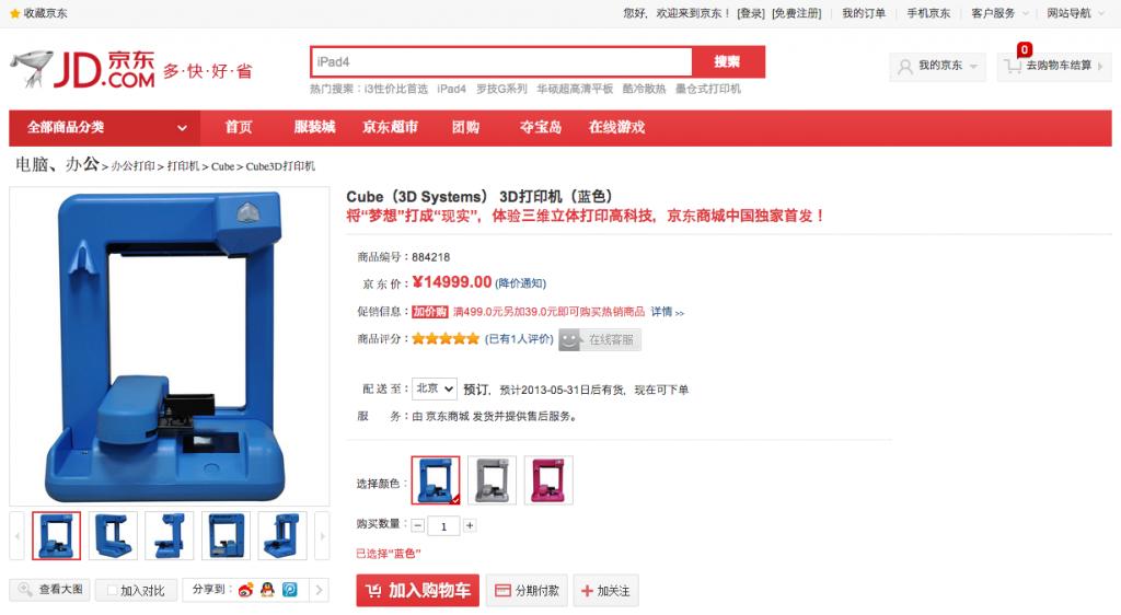 Cube 3D China