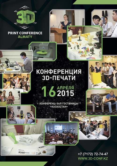3D Print Conference 01