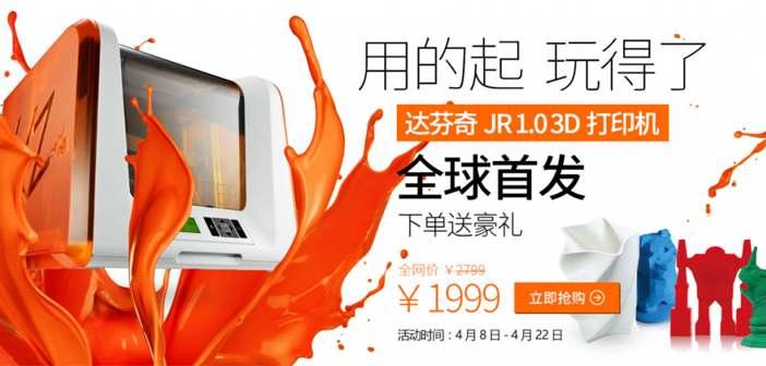 XYZprinting Lenovo