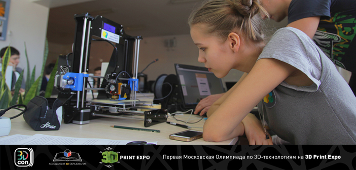 Moscow 3D Printing Academic Competition
