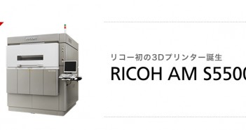 Ricoh_3dprinter